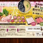 【期間限定】北海道産 豚ヒレ& 皮付カルビ 食べ放題コース【好評豚タンも】選べるお肉は全10種類