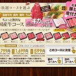【北菜亭の全13種類のお肉を堪能!ちょっと贅沢に楽しむコース】国産牛 食べ放題コース【ディナー】