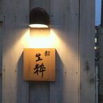 鮨 生粋 - 鮨 生粋