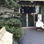 豊福 - 花隈の料亭旅館、でもランチいただく食事処はリーズナブルな万人受けのお店です(2020.3.6)