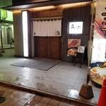 北海道らーめん奥原流 久楽 -