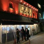 横浜らーめん 龍馬 -
