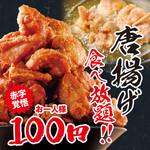 茜の庭 - 100円唐揚げ食べ放題