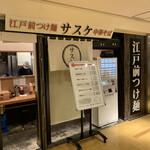 江戸前つけ麺 サスケ -