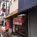 昭和歌謡ショー -