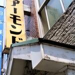 アーモンド - アーモンド@小伝馬町 店舗看板