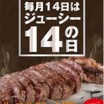 石焼ステーキ 贅  - ステーキの王様 サーロインステーキの400gが少しお得になります。