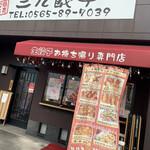 三九餃子 -