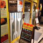 匠のローストビーフ キッチン フォーク -