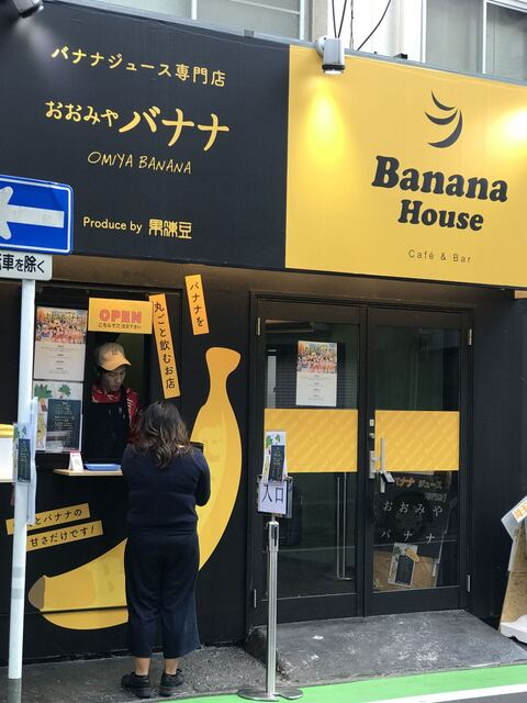 屋 ジュース 大宮 バナナ