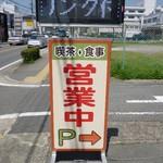 キッチンカフェ・心 - 道端の看板