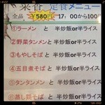 12694948 - 麺のメニュー