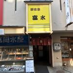 富水 - 富水(東京都江東区富岡)外観