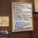 富水 - 富水(東京都江東区富岡)メニュー