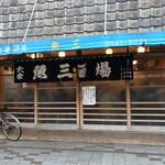 126943162 - 魚三酒場 富岡店(東京都江東区富岡)外観