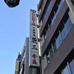 魚三酒場 - 魚三酒場 富岡店(東京都江東区富岡)外観