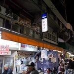 台湾料理 新東洋 - 店舗外観