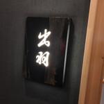 江戸前鮨 山形割烹 出羽 - 江戸前鮨 山形割烹 出羽 門前仲町(いずは)(東京都江東区富岡)外観