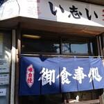 い志い食堂 - 入  口