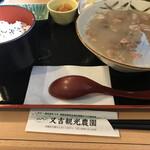 又吉観光農園レストラン -