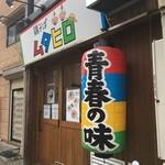 鶏そばムタヒロ - お馴染みのファサード