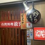 台湾料理故宮 -
