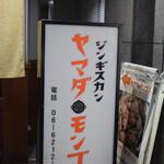 ヤマダモンゴル -