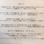 横濱元町 霧笛楼 - ランチメニュー