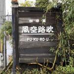 Fukurou -