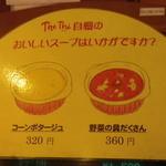 Mioru - 2種のスープ