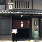 魚三楼 - 老舗料理屋