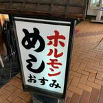 名阪上野ドライブイン おすみ -