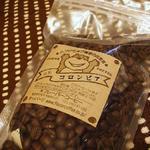 フレーバー・コーヒー - お買い上げしたコロンビア