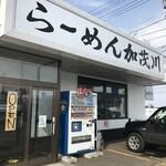 らーめん加茂川 - 店舗前