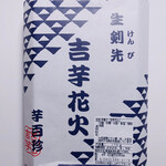 127005259 - 吉芋花火600円