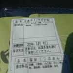 武蔵屋総本店 - ・いちご大福 180円