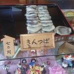 和泉屋 - 料理写真:・1回目はこれだけしか残っていなかった