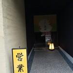 そば処 藤村 - 暗い回廊を抜けると→