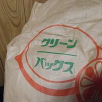 やきにく徳山-コート防臭用の紙袋