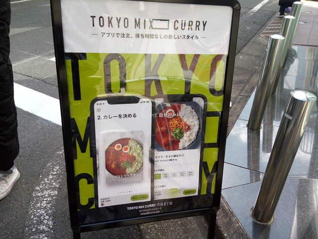 ギャラクシー 渋谷