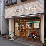 キムラヤ - 店の外観