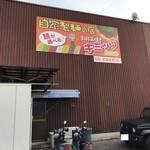 お好み焼き キミッツ -