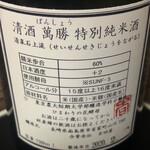 酒蔵 吉田屋 - 特別純米酒 清泉石上流 720ml