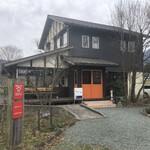山の洋食屋 フレール - 外観