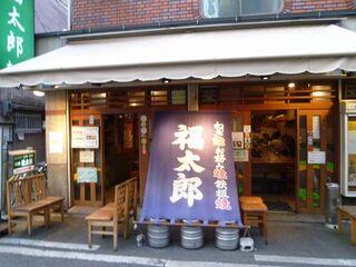 福太郎 本店