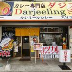 Darjeeling Spice - 外観