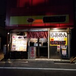 拉麺5510 - 外観