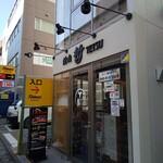 焼肉 哲 - 外観(入口)