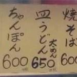 魚一番 - 店内掲示メニュー/2012年4月
