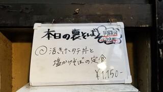 桑ばら - 活き帆立丼と塩かけそばの定食